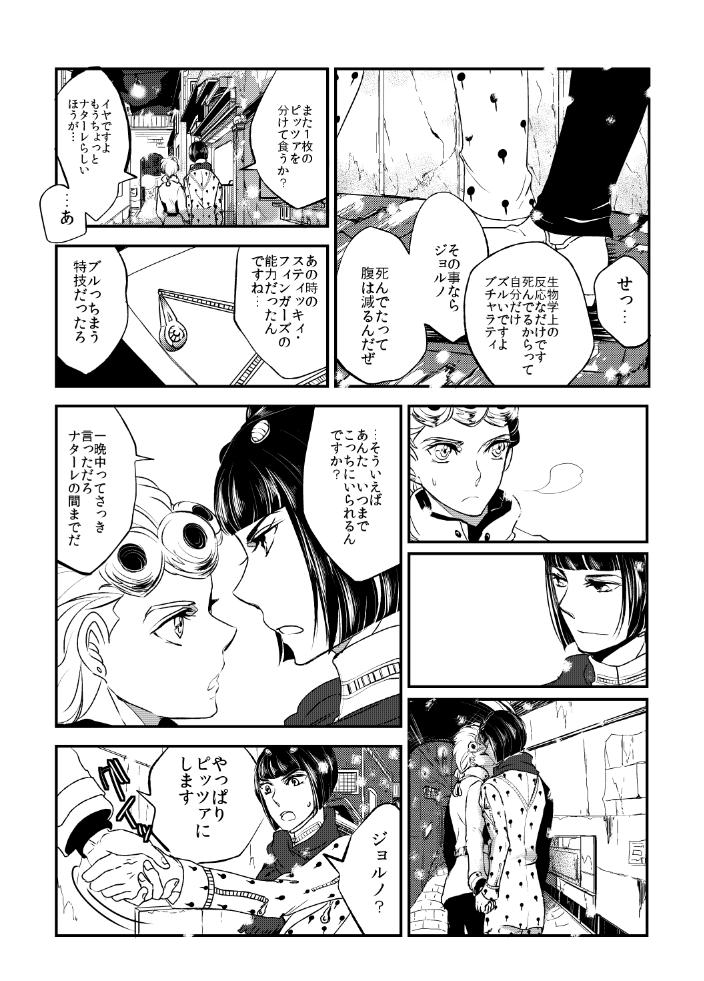 アーカイブ ジョジョ bl 07/10(土)の番組表【地上波】